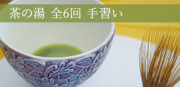 chanoyu201509-eye