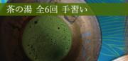 chanoyu_main_2016ff_eye