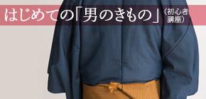 kimono_01_mini