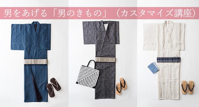 kimono_650