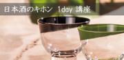 sake201404-eye