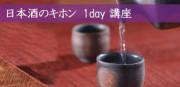 sake201409-eye
