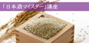 sake201411-eye
