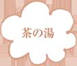 ニッポンの手習い 茶の湯』