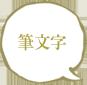 ニッポンの手習い 筆文字