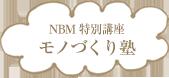 NBM特別講座 モノづくり塾