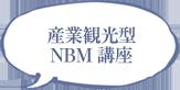 産業観光型NBM講座