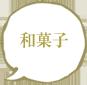 ニッポンの手習い 季節の和菓子作りdayコース