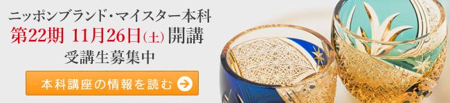 ニッポンブランド・マイスター本科講座、日本のモノづくりを多面的な角度から学び「日本の価値」に気づき、未来に繋げよう 第18期 2015年7月25日(土)開講、ただいま受講生募集中