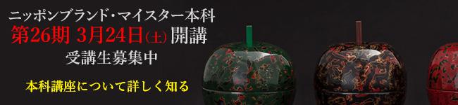 ニッポンブランド・マイスター 本科講座