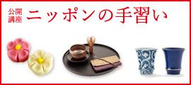 公開講座・ニッポンの手習い