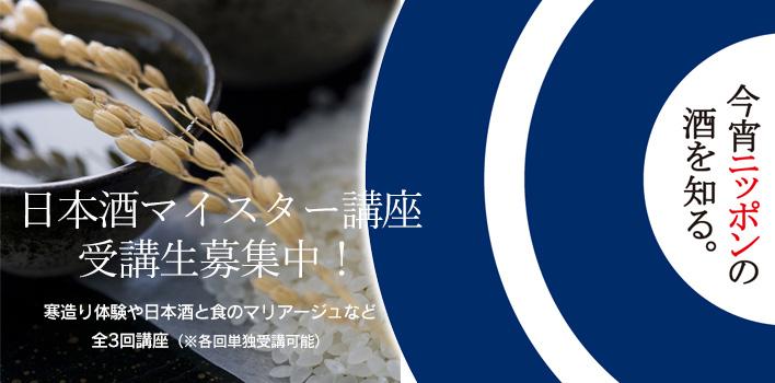 日本酒マイスター講座
