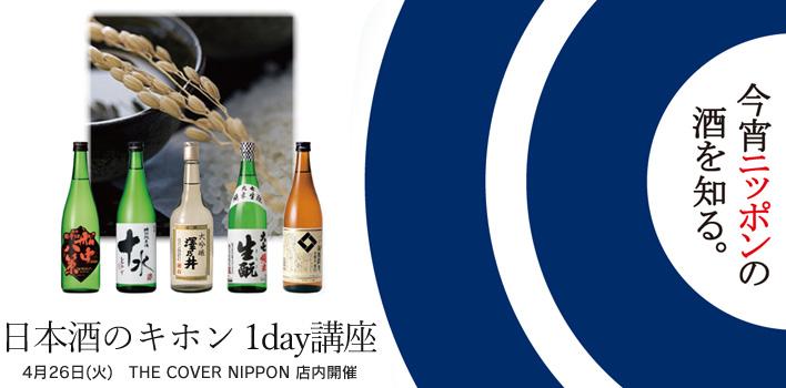 公開講座日本酒のキhン