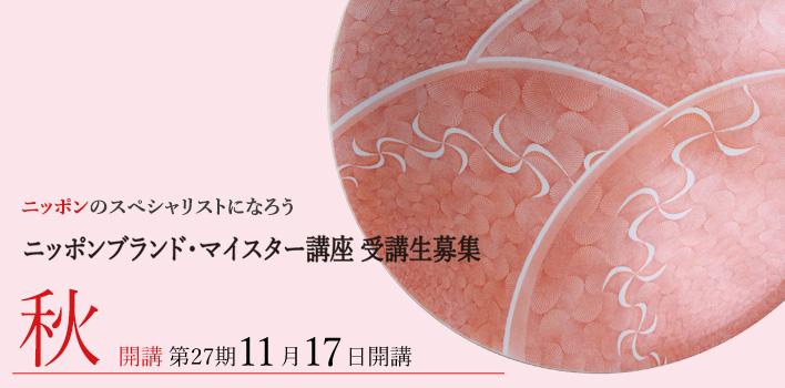 ニッポンブランド・マイスター講座第27期
