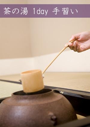 ニッポンの手習い 茶の湯「テーブルで学ぶお点前」はじめての方への1day手習い