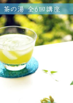 ニッポンの手習い 茶の湯「テーブルで学ぶお点前」しっかり身につける6回手習い