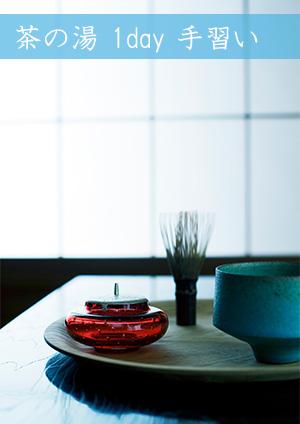 ニッポンの手習い 茶の湯「テーブルで学ぶお点前」1day手習い