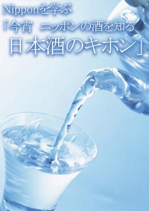 「今宵 ニッポンの酒を知る 日本酒のキホン」2014年7月15日(火):7月22日(火)