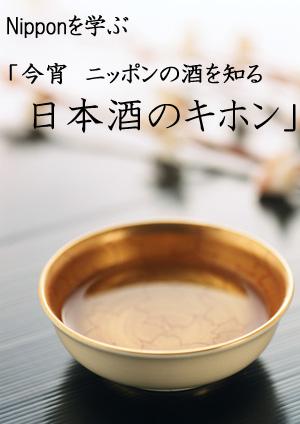 「今宵 ニッポンの酒を知る 日本酒のキホン」2013年8月23日(金):9月5日(木)