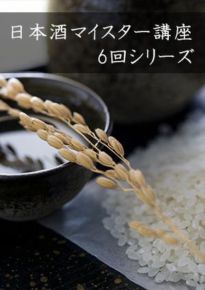 日本酒マイスター講座6回シリーズ