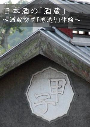 日本酒の「酒蔵」~酒蔵訪問「寒造り」体験~