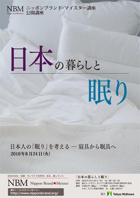 「日本の暮らしと眠り」 2010年8月24日(火)