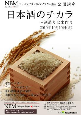 「日本酒のチカラ~酒造りは米作り」2010年10月19日(火)開催