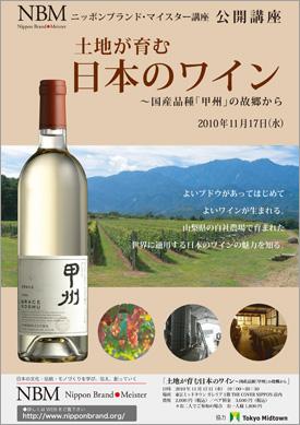 「土地が育む日本のワイン」2010年11月17日