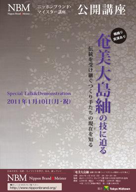 機織り実演あり「奄美大島紬の技に迫る」2011年1月10日(月・祝)