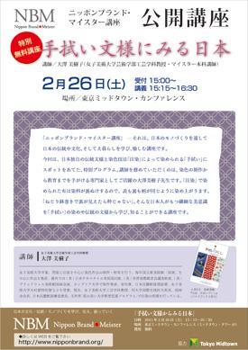 特別無料講座「手拭い文様にみる日本」2011年2月26日(土)