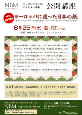 特別無料講座「ヨーロッパに渡った日本の紙」 2011年6月25日(土)