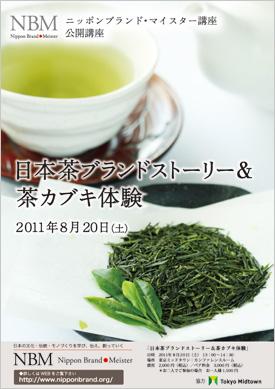 「日本茶ブランドストーリー&茶カブキ体験」 2011年8月20日(土)