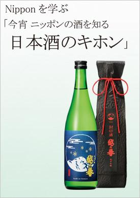 「今宵 ニッポンの酒を知る 日本酒のキホン」2013年5月23日(木):6月19日(水)