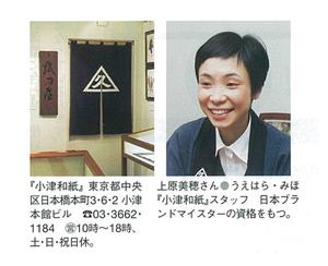 クロワッサン21040425号_小津和紙上原 のコピー
