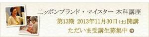 20130926_main のコピー