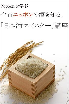 今宵 ニッポンの酒を知る 「日本酒マイスター」講座 2014年11月18日(火)・12月3日(水)・1月17日(土)・2月18日(水)