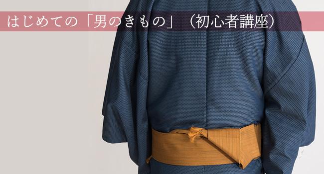 kimono_01_main2