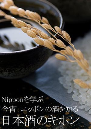 「今宵 ニッポンの酒を知る 日本酒のキホン」 1day