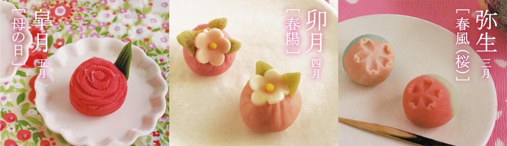 ニッポンの手習い 季節の和菓子作り